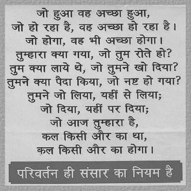 Geeta Saar In Hindi Pdf